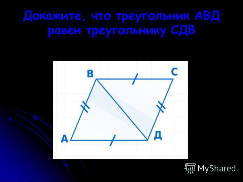 Докажите, что треугольник АВД равен треугольнику СДВ