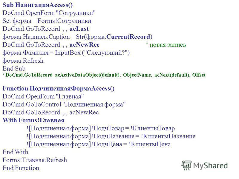 Sub НавигацияAccess() DoCmd.OpenForm