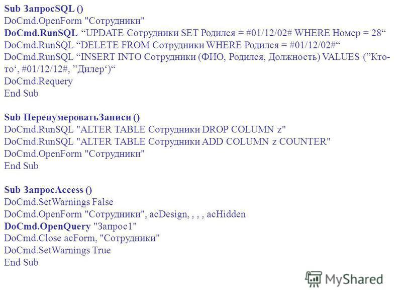 Sub ЗапросSQL () DoCmd.OpenForm
