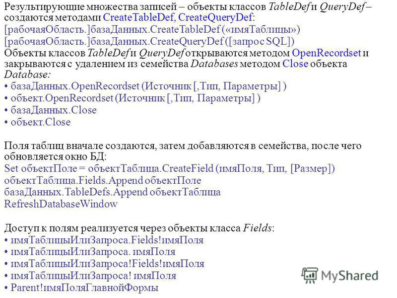 Результирующие множества записей – объекты классов TableDef и QueryDef – создаются методами CreateTableDef, CreateQueryDef: [рабочая Область.]база Данных.CreateTableDef («имя Таблицы») [рабочая Область.]база Данных.CreateQueryDef ([запрос SQL]) Объек