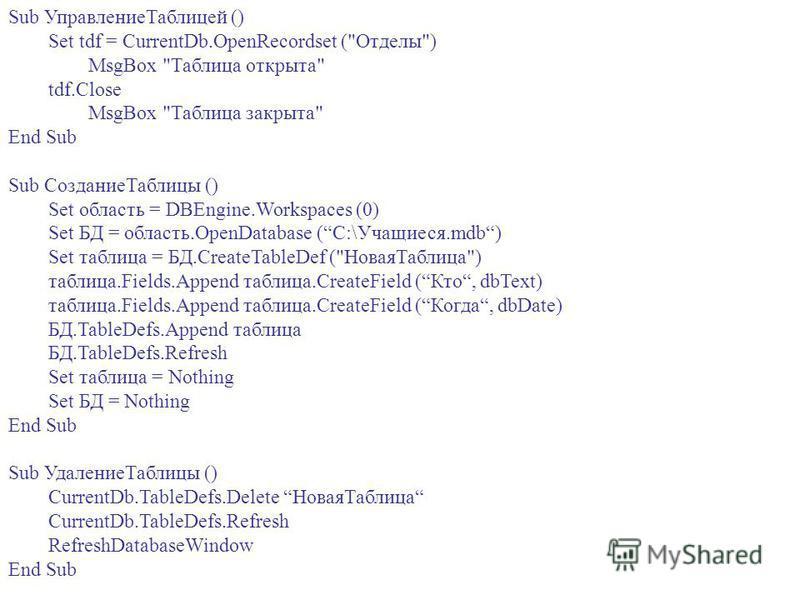 Sub Управление Таблицей () Set tdf = CurrentDb.OpenRecordset (