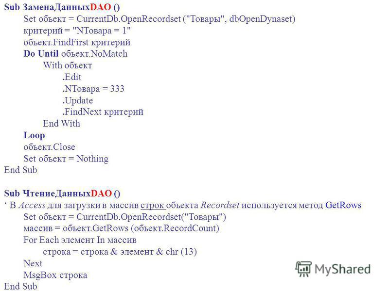 Sub Замена ДанныхDAO () Set объект = CurrentDb.OpenRecordset (