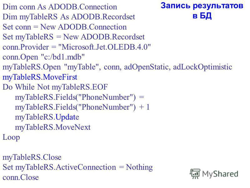 Dim conn As ADODB.Connection Dim myTableRS As ADODB.Recordset Set conn = New ADODB.Connection Set myTableRS = New ADODB.Recordset conn.Provider =