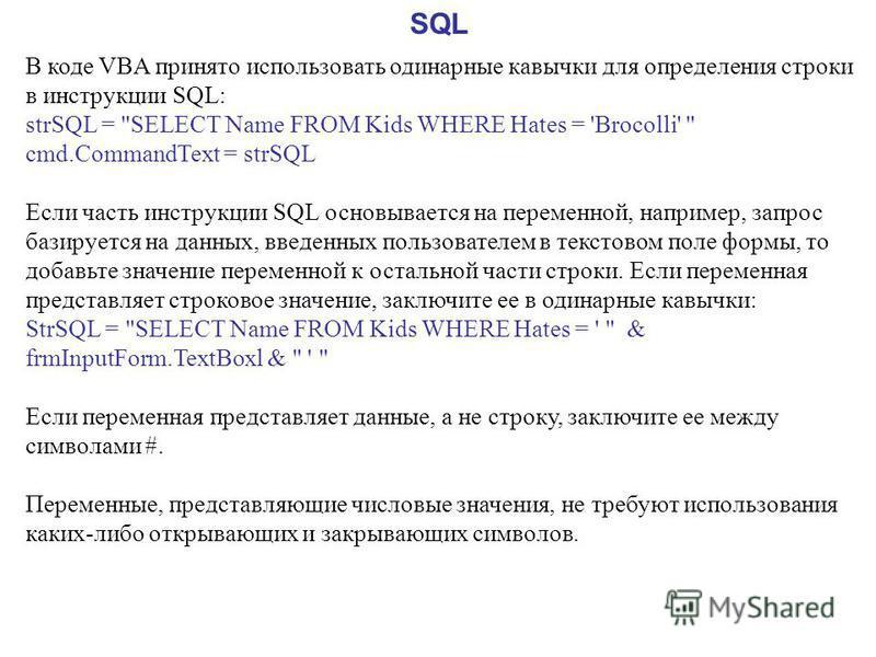 SQL В коде VBA принято использовать одинарные кавычки для определения строки в инструкции SQL: strSQL =