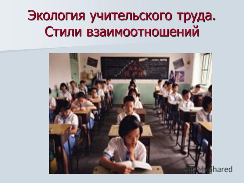 Экология учительского труда. Стили взаимоотношений