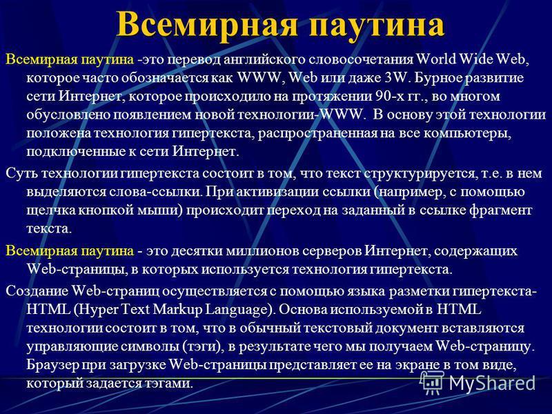 Поиск информации в Интернет Универсальный указатель ресурсов (URL-Universal Resource Locator) включает в себя способ доступа к документу, имя сервера, на котором находится документ, а также путь к файлу. Поисковые системы общего назначения позволяют