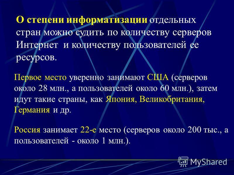 Развитие глобальной компьютерной сети требует наличия каналов связи с высокой пропускной способностью. В 1999 г. началась реализация международного проекта по созданию сети оптико-волоконных сверхскоростных каналов связи, общая протяженность которых
