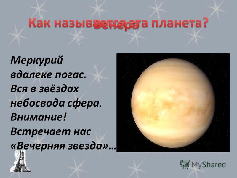 Меркурий вдалеке погас. Вся в звёздах небосвода сфера. Внимание! Встречает нас «Вечерняя звезда»…
