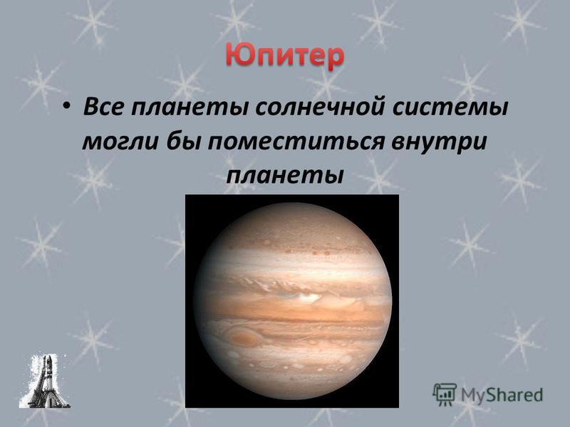 Все планеты солнечной системы могли бы поместиться внутри планеты