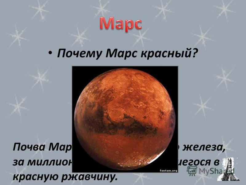 Почему Марс красный? Почва Марса содержит много железа, за миллионы лет превратившегося в красную ржавчину.