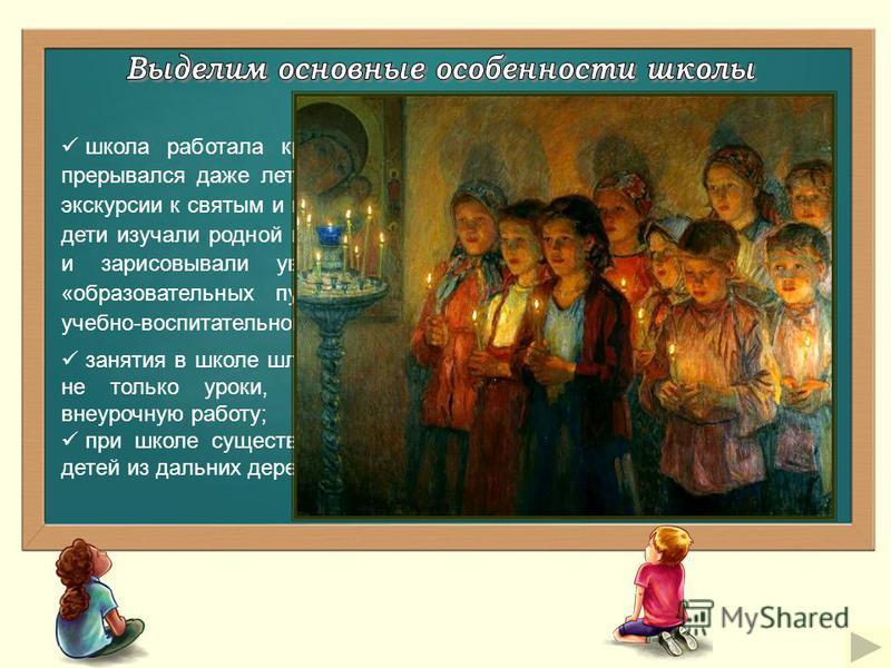 школа работала круглый год, учебно-воспитательный процесс не прерывался даже летом, изменялась лишь его организация: походы и экскурсии к святым и памятным историческим местам, во время которых дети изучали родной край, собирали фольклор, обсуждали,