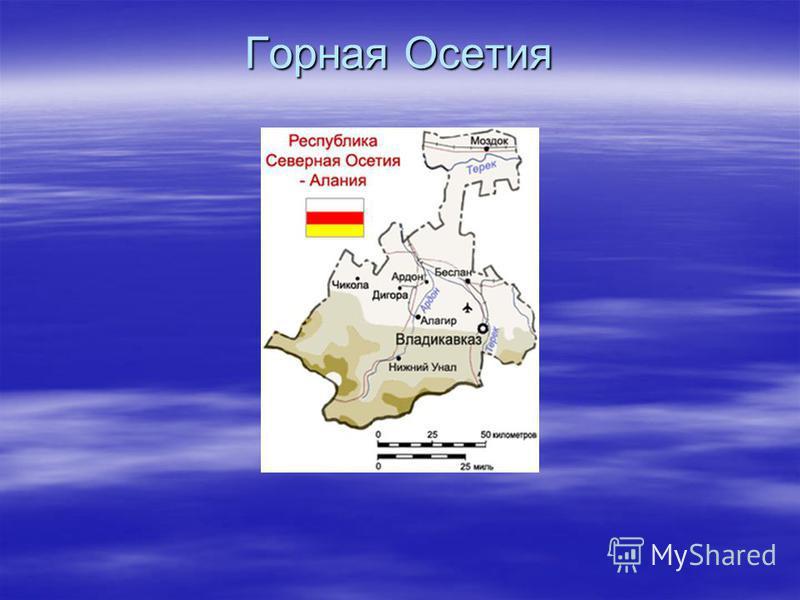 Горная Осетия