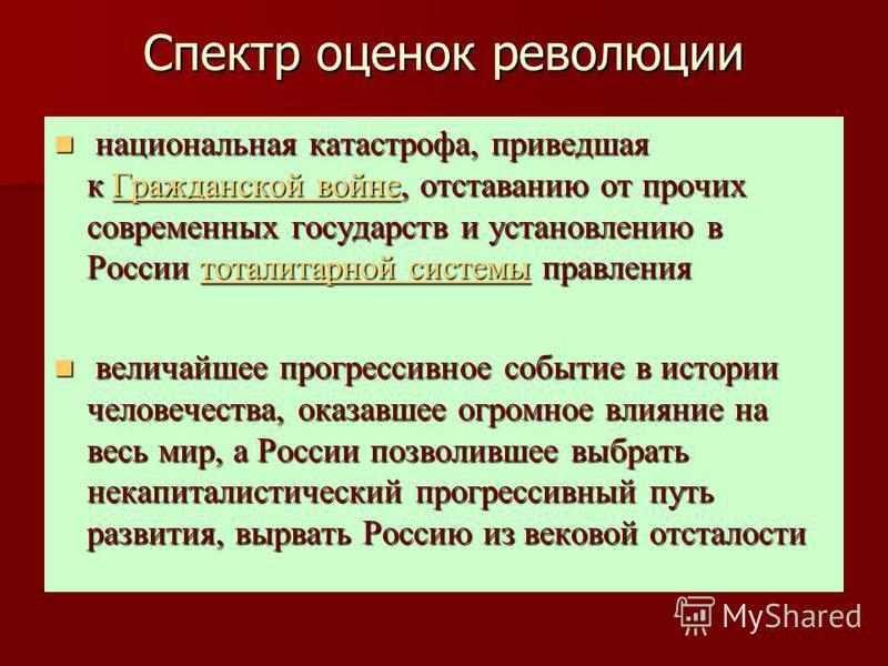 Спектр оценок революции национальная катастрофа, приведшая к Гражданской войне, отставанию от прочих современных государств и установлению в России тоталитарной системы правления национальная катастрофа, приведшая к Гражданской войне, отставанию от п