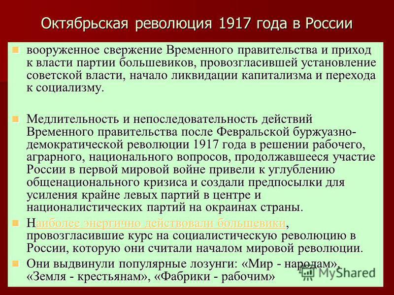 Октябрьская революция 1917 года в России вооруженное свержение Временного правительства и приход к власти партии большевиков, провозгласившей установление советской власти, начало ликвидации капитализма и перехода к социализму. вооруженное свержение