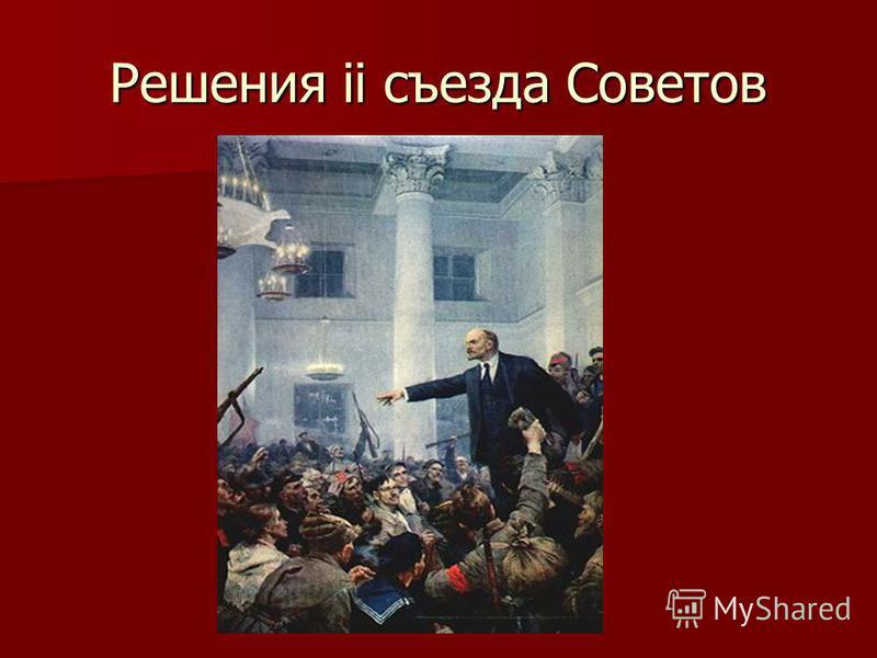 Решения ii съезда Советов