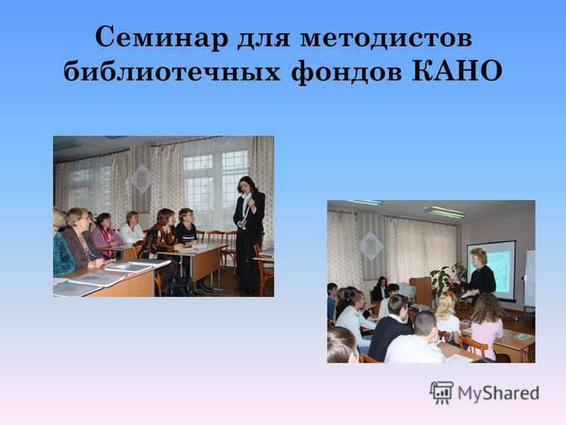 Семинар для методистов библиотечных фондов КАНО