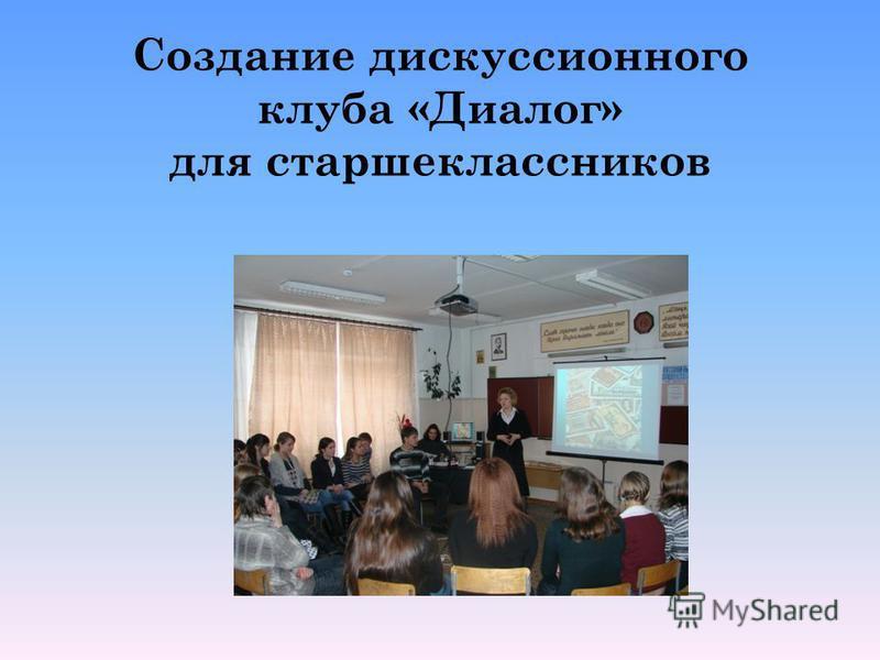 Создание дискуссионного клуба «Диалог» для старшеклассников