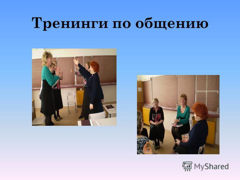 Тренинги по общению
