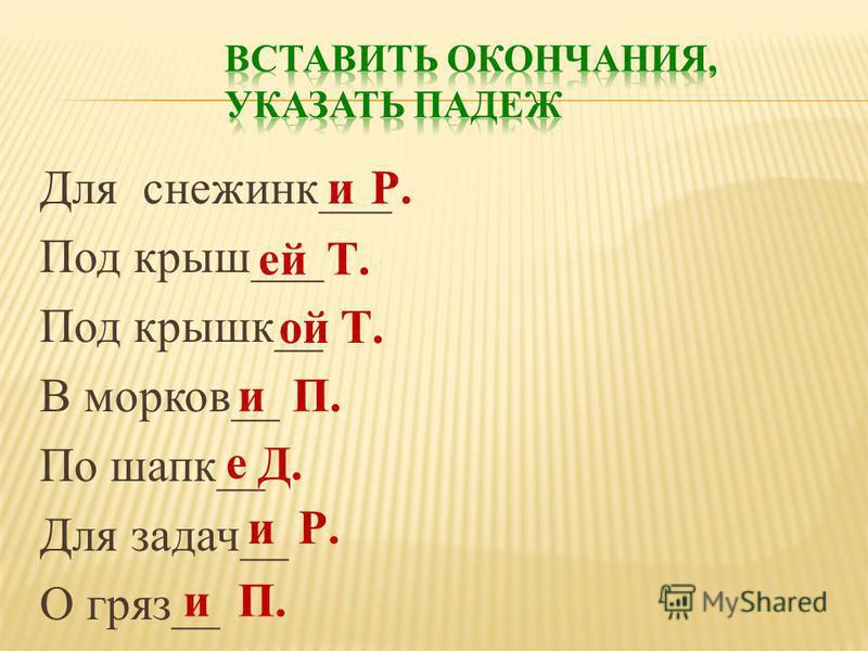 Для снежинок___ Под крыш___ Под крышки__ В морковьи__ По шапки__ Для задач__ О гряз__ иР. ейТ. ойТ. иП. е Д. иР. иП.