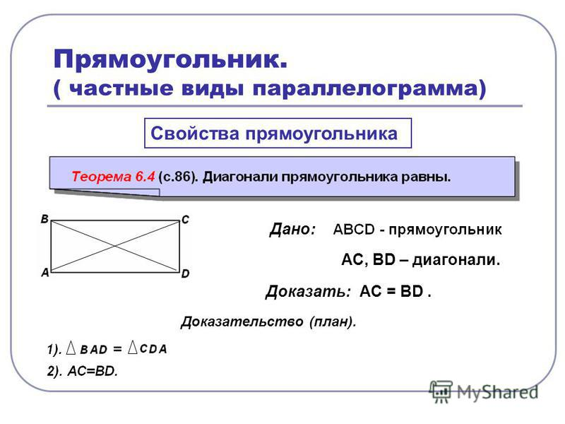 Прямоугольник. ( частные виды параллелограмма) Свойства прямоугольника Дано: AC, BD – диагонали. Доказать:AC = BD. Доказательство (план).