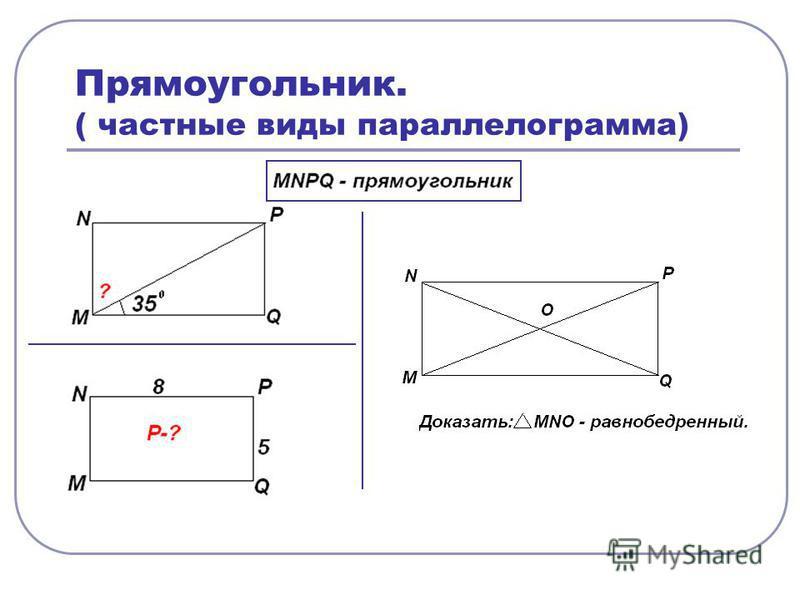 Прямоугольник. ( частные виды параллелограмма)