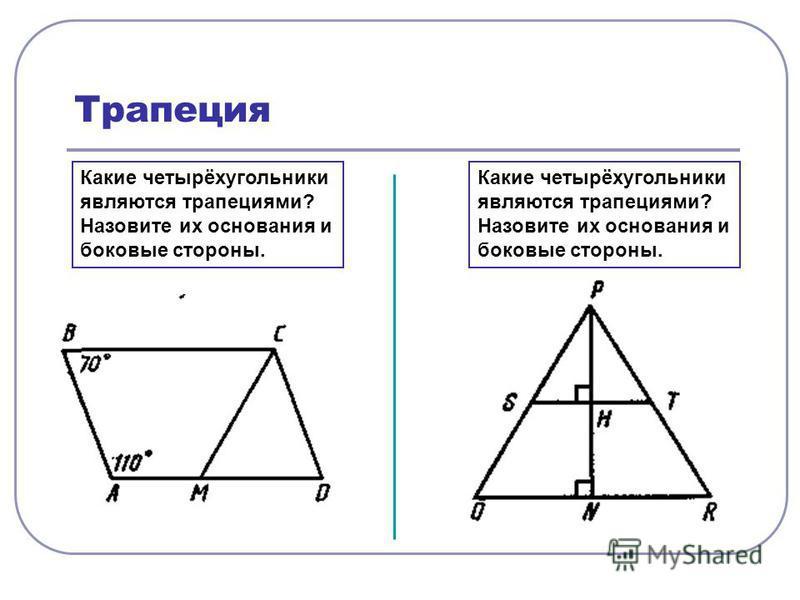Трапеция Какие четырёхугольники являются трапециями? Назовите их основания и боковые стороны.