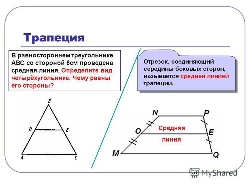 Трапеция В равностороннем треугольнике АВС со стороной 8 см проведена средняя линия. Определите вид четырёхугольника. Чему равны его стороны? Средняя линия