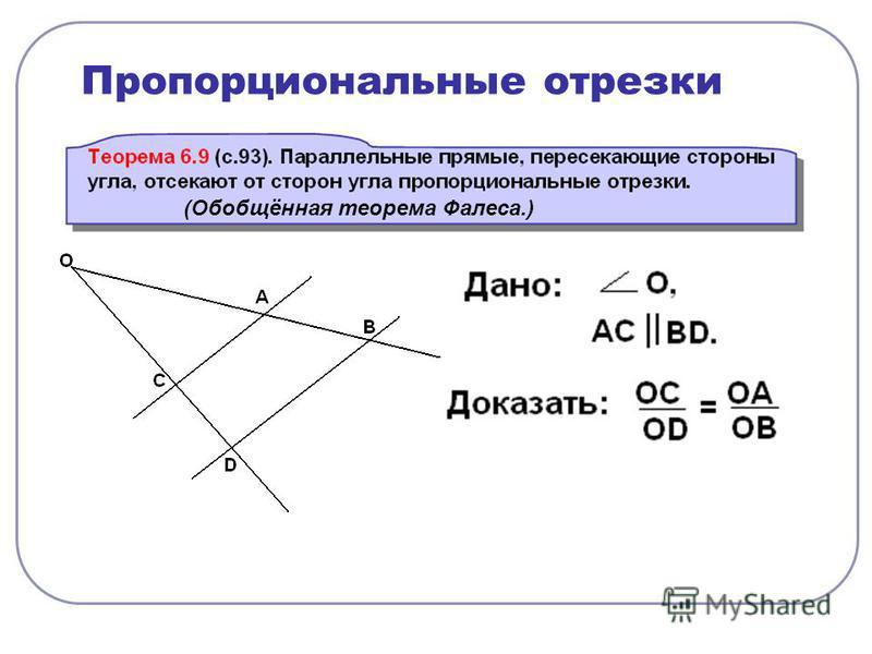 (Обобщённая теорема Фалеса.)