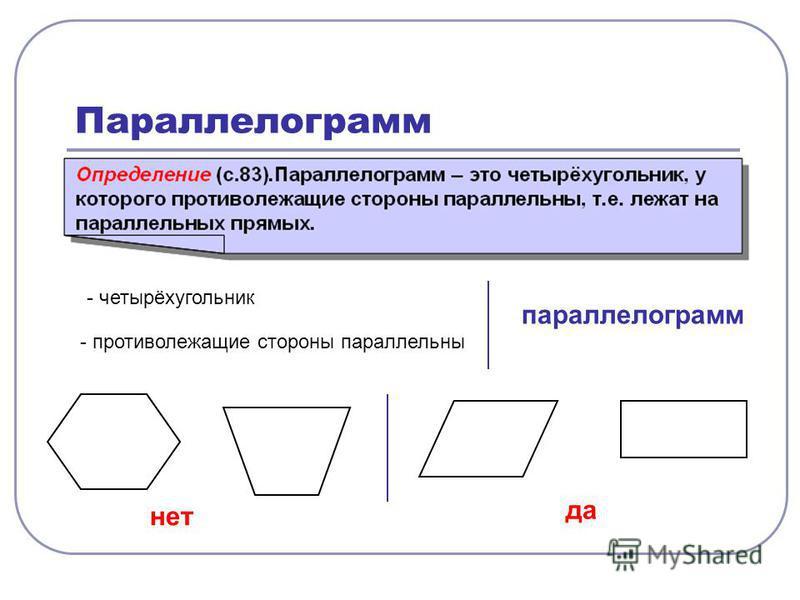 Параллелограмм - четырёхугольник - противолежащие стороны параллельны параллелограмм нет да