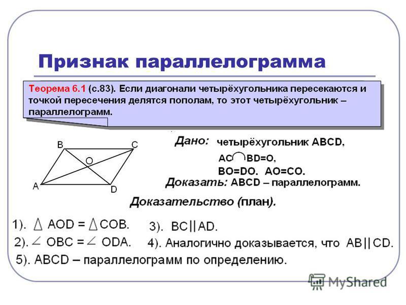 Признак параллелограмма О