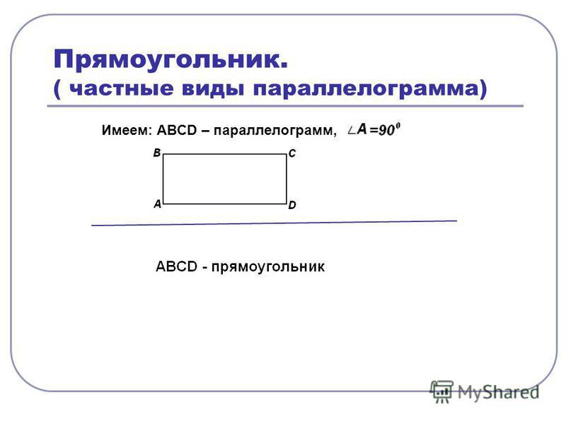 Прямоугольник. ( частные виды параллелограмма) Имеем: ABCD – параллелограмм,