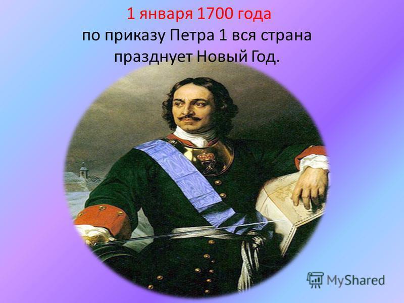 1 января 1700 года по приказу Петра 1 вся страна празднует Новый Год.