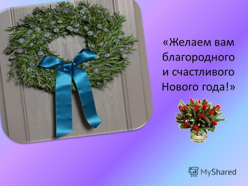 «Желаем вам благородного и счастливого Нового года!»