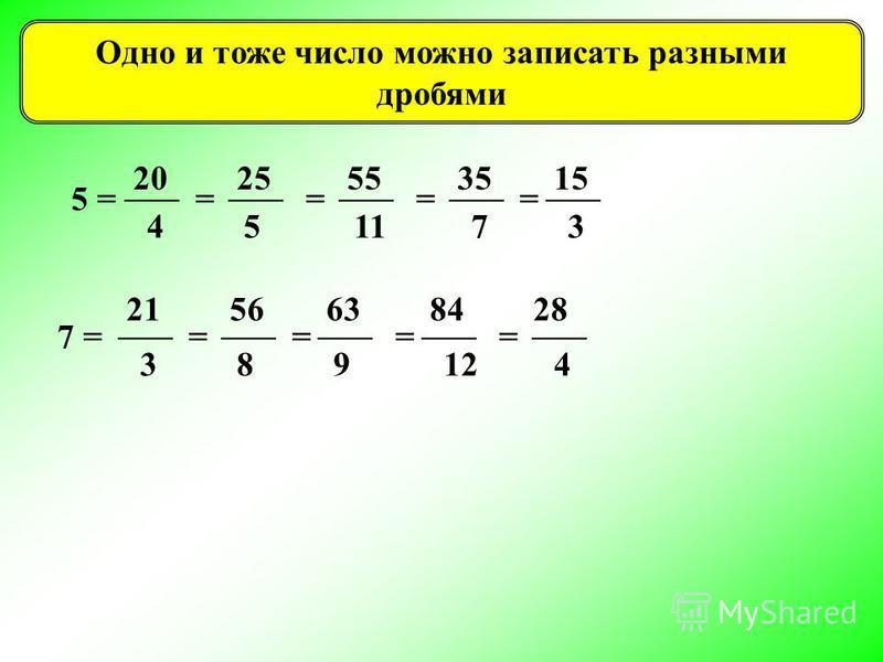Одно и тоже число можно записать разными дробями 5 == 4 = 5117 == 3 2025553515 7 = 3 = 8 = 9 = 12 = 4 2156638428