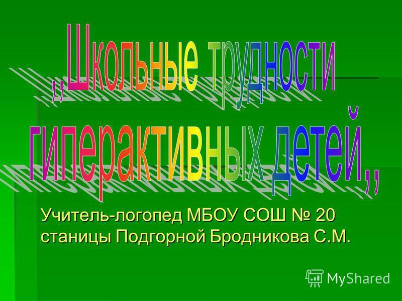 Учитель-логопед МБОУ СОШ 20 станицы Подгорной Бродникова С.М.