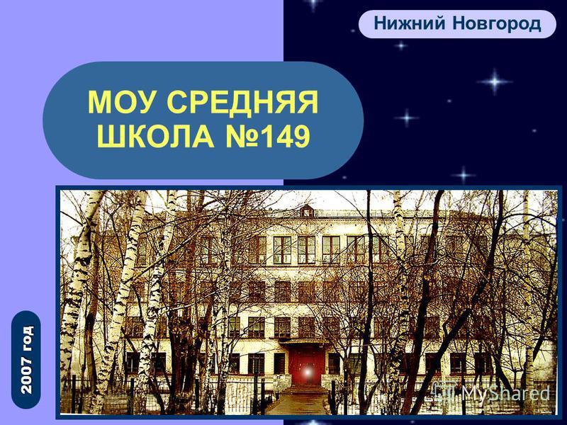 МОУ СРЕДНЯЯ ШКОЛА 149 2007 год Нижний Новгород МОСКОВСКИЙ РАЙОН