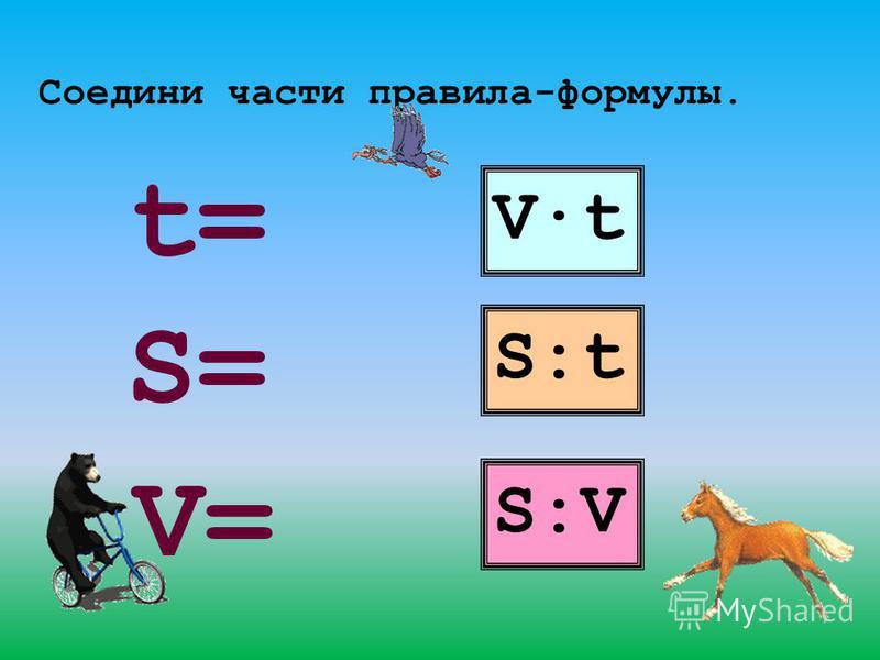 Соедини части правила-формулы. V·t S:tS:t S:VS:V S=S= V=V= t=t=