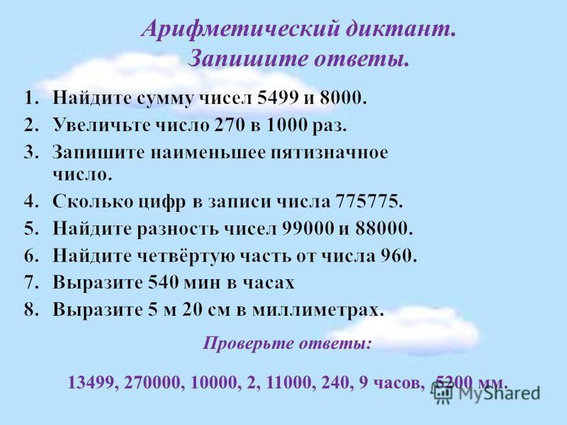 Проверьте ответы: 13499, 270000, 10000, 2, 11000, 240, 9 часов, 5200 мм. Арифметический диктант. Запишите ответы.