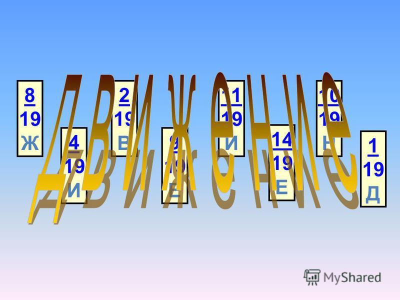 8 19 Ж 4 И 2 В 9 Е 11 19 И 14 19 Е 10 19 Н 1 Д
