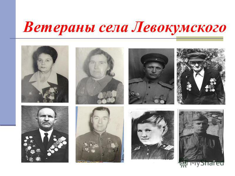 Ветераны села Левокумского