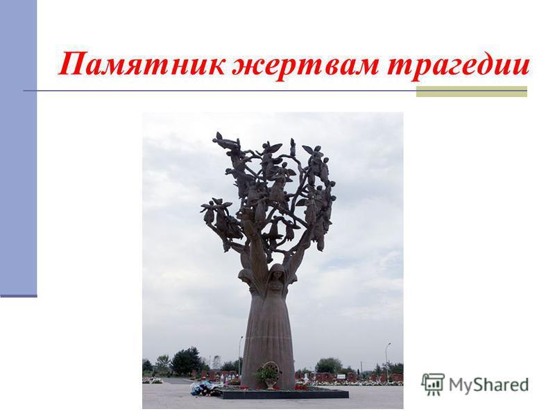 Памятник жертвам трагедии