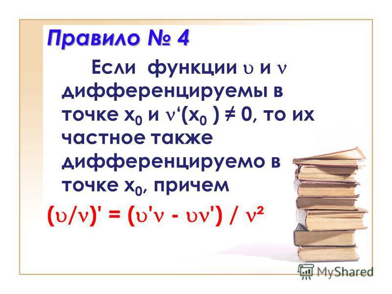 Правило 4 Если функции и дифференцируемы в точке х 0 и (х 0 ) 0, то их частное также дифференцируемо в точке x 0, причем ( / )' = ( ' - ') / ²