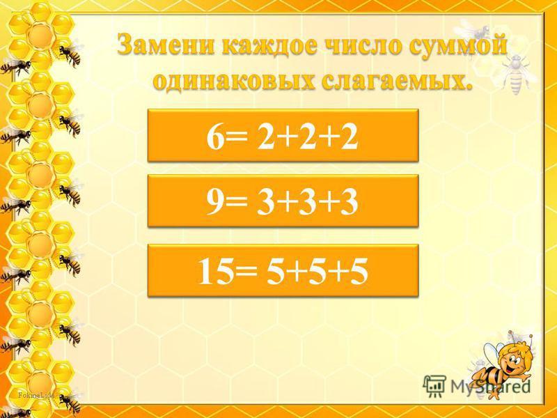 6= 2+… 6= 2+2+2 9 = 3+… 9= 3+3+3 15= 5+… 15= 5+5+5
