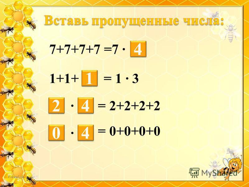 4 4 7+7+7+7 =7 1 1 1+1+= 1 3 = 2+2+2+2 = 0+0+0+0 2 2 4 4 0 0 4 4