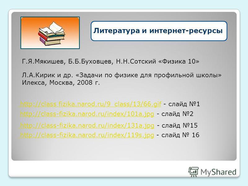 http://class fizika.narod.ru/9_class/13/66. gif http://class fizika.narod.ru/9_class/13/66. gif - слайд 1 http://class-fizika.narod.ru/index/119s.jpg http://class-fizika.narod.ru/index/119s.jpg - слайд 16 http://class-fizika.narod.ru/index/131a.jpg h