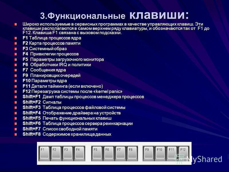 3. Функциональные клавиши: Широко используемые в сервисных программах в качестве управляющих клавиш. Эти клавиши располагаются в самом верхнем ряду клавиатуры, и обозначаются так от F1 до F12. Клавиша F1 связана с вызовом подсказки. F1 Таблица процес