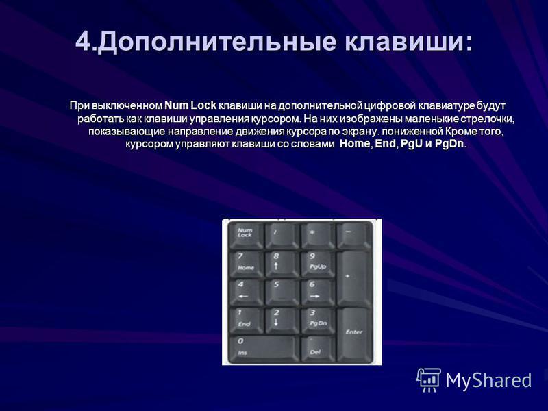 4. Дополнительные клавиши: При выключенном Num Lock клавиши на дополнительной цифровой клавиатуре будут работать как клавиши управления курсором. На них изображены маленькие стрелочки, показывающие направление движения курсора по экрану. пониженной К