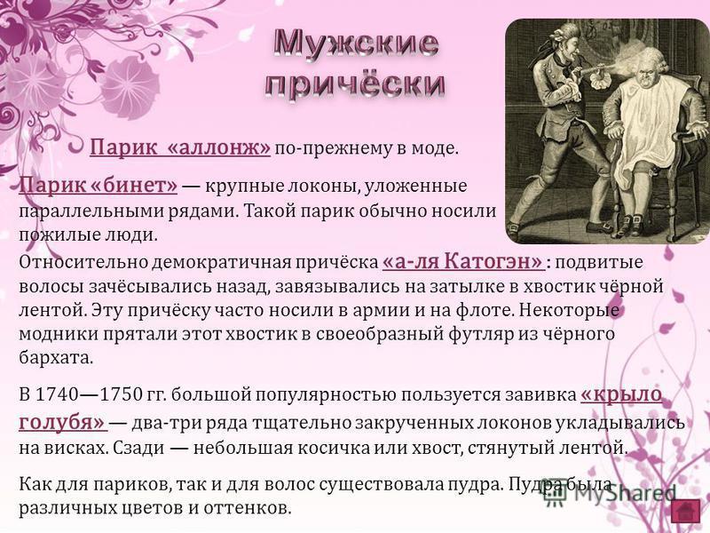 Трость Часы Лорнет Перчатки Шпаги