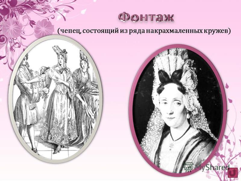 До 1713 года дамы всё ещё носят фонтанж.фонтанж С 1713 г. – в моду вошла простая, слегка припудренная причёска, украшенная букетиками или кружевной наколкой – «бабочка», «сентиментальная», «тайна», «неженка». причёска«бабочка» С середины 70-х годов –