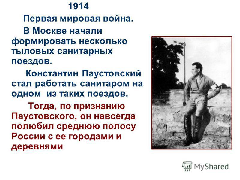 1914 Первая мировая война. В Москве начали формировать несколько тыловых санитарных поездов. Константин Паустовский стал работать санитаром на одном из таких поездов. Тогда, по признанию Паустовского, он навсегда полюбил среднюю полосу России с ее го